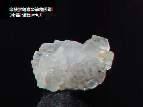 3D_スペイン産蛍石.jpg