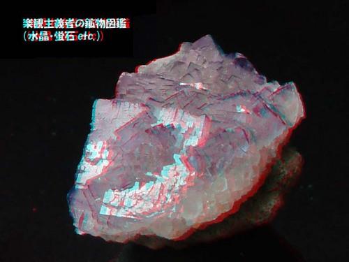 3D_メキシコ産蛍石.jpg