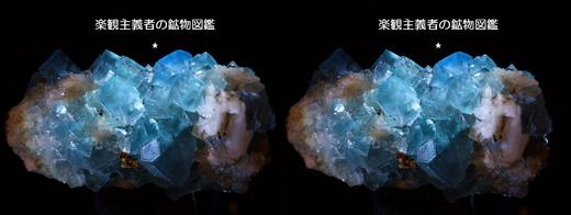 Fluorite01.JPG