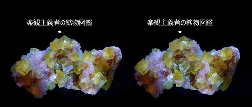 fluorite03.JPG